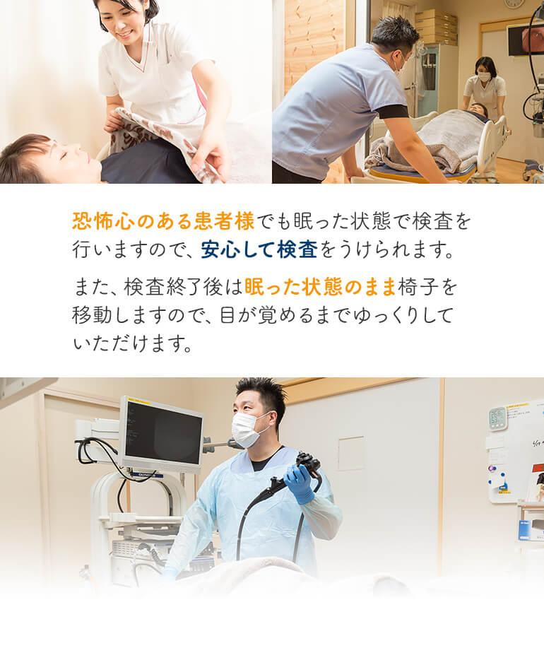 恐怖心のある患者様でも眠った状態で検査を行いますので、安心して検査をうけられます。